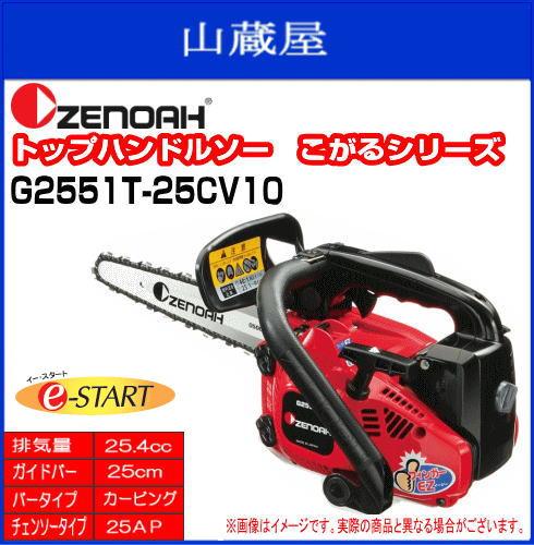 ZENOAH(ゼノア) エンジンチェンソー トップハンドルソーこがるシリーズG2551T-25CV10 (カービングバー)ガイドバー:25cm●枝打プロにおすすめ!ハイパワー&大後傾ハンドルのトップハンドルソーです。