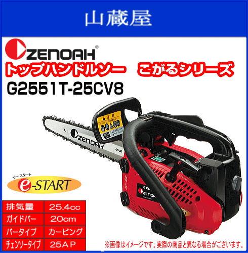 ZENOAH(ゼノア) エンジンチェンソー トップハンドルソーこがるシリーズG2551T-25CV8 (カービングバー)ガイドバー:20cm●枝打プロにおすすめ!ハイパワー&大後傾ハンドルのトップハンドルソーです。