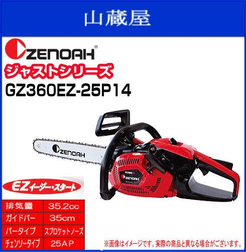 ZENOAH(ゼノア) エンジンチェンソー ジャストシリーズ GZ360EZ-25P14 (スプロケットノーズバー)ガイドバー:35cm●雑木の処理から薪づくりまで、幅広く使える農家向けのチェンソーです。