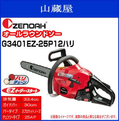ZENOAH(ゼノア) エンジンチェンソー オールラウンドソー ハリチェーン G3401EZ-25P12ハリ (スプロケットノーズバー)ガイドバー:30cm●果樹の剪定、チェンソーアートなど用途は多彩!