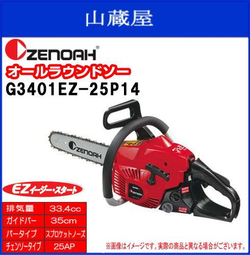 ZENOAH(ゼノア) エンジンチェンソー オールラウンドソーG3401EZ-25P14 (スプロケットノーズバー)ガイドバー:35cm●果樹の剪定、チェンソーアートなど用途は多彩!