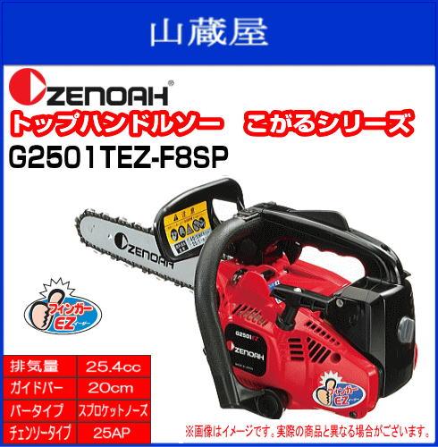 ZENOAH(ゼノア) エンジンチェンソー トップハンドルソーこがるシリーズG2501TEZ-F8SP (スプロケットノーズバー)ガイドバー:20cm●薪切り、果樹剪定、枝打ちに最適!
