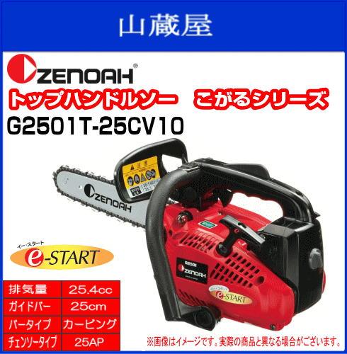 ZENOAH(ゼノア) エンジンチェンソー トップハンドルソーこがるシリーズG2501T-25CV10 (カービングバー)ガイドバー:25cm●e-START:軽い力でスムーズにエンジン始動