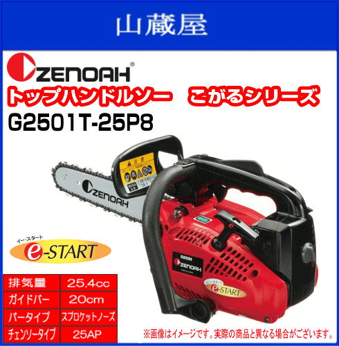 ZENOAH(ゼノア) エンジンチェンソー トップハンドルソーこがるシリーズG2501T-25P8 (スプロケットノーズバー)ガイドバー:20cm●e-START:軽い力でスムーズにエンジン始動