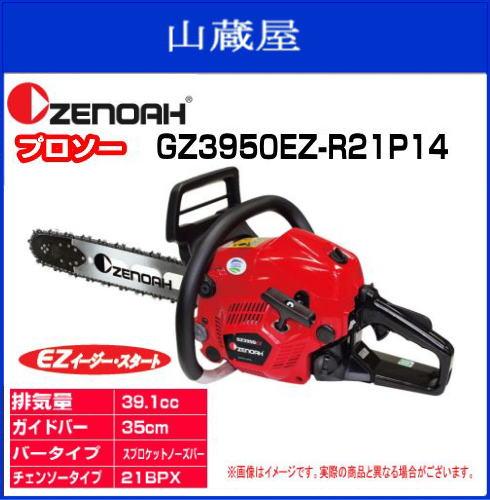 ZENOAH(ゼノア)エンジンチェンソー プロソーGZ3950EZ-R21P14 (スプロケットノーズバー)ガイドバー:35cm