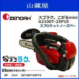 ゼノアチェンソー こがる mini G2100T-25P10(スプロケットノーズバー10インチ/世界最小・最軽量!)圧倒的な軽い引き力で楽々始動!スゴラク。