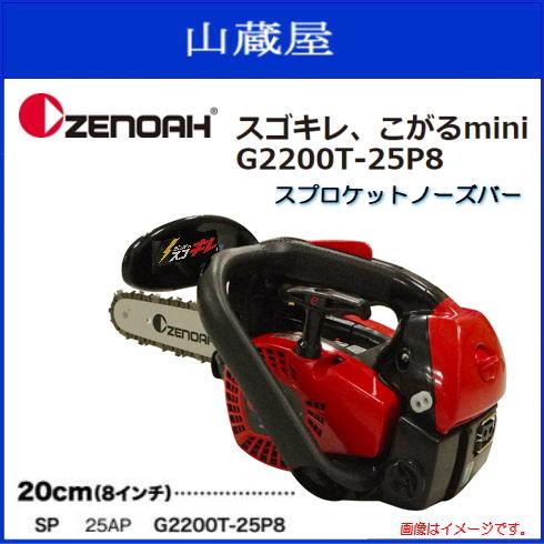 ゼノアチェンソー こがるmini G2200T-25P8(スプロケットノーズバー8インチ)18.3ccながら25ccクラスのハイパフォーマンス。