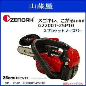 ゼノアチェンソー こがるmini G2200T-25P10 (スプロケットノーズバー10インチ)18.3ccながら25ccクラスのハイパフォーマンス。