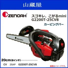 ゼノアチェンソー こがるmini G2200T-25CV8(カービングバー8インチ)18.3ccながら25ccクラスのハイパフォーマンス。