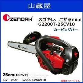 ゼノアチェンソー こがるmini G2200T-25CV10(カービングバー10インチ)18.3ccながら25ccクラスのハイパフォーマンス。