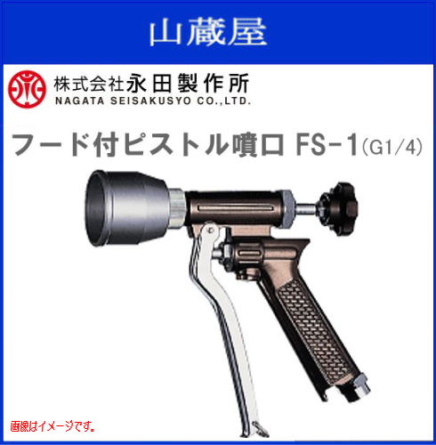 【永田製作所/動噴用噴口】フード付ピストル噴口 FS-1 (G1/4)《北海道、沖縄、離島は別途送料がかかります。:代引き不可》
