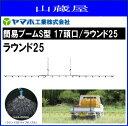 【ヤマホ/動噴用噴口】簡易ブームS型噴口17頭口/ラウンド25(ドリフト低減推奨品)《送料無料(一部地域を除く:代引き不可)》