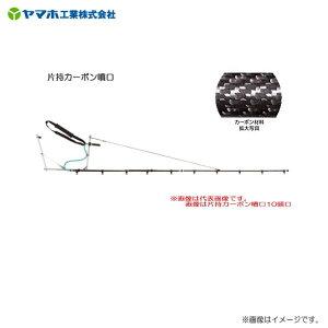 【ヤマホ/動噴用噴口】片持カーボン噴口9頭口(ラウンド25)/噴霧管の接続がワンタッチで簡単にでき、作業時間が大幅に削減できます。(ラウンドアップ専用)《送料無料(一部地域を除く:代