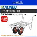 ALINCO(アルインコ):コンテナカー SKX03W 3コンテナ用 アルミ製台車 3個のコンテナ積み二輪車タイプの台車(コンテナカー)。《北海道、沖縄、離島は...