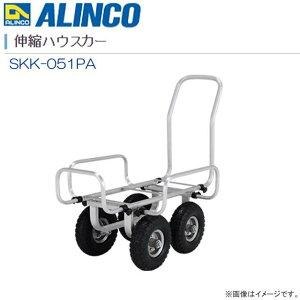 ALINCO(アルインコ)伸縮ハウスカー SKK-051PA  10インチエアータイヤ仕様 荷台サイズ(最大) 全長800×全幅600mm《北海道、沖縄、離島は別途送料がかかります。》《代引き(コレクト)のご利用が