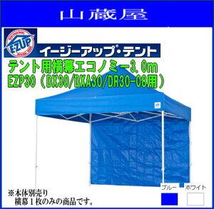 イージーアップテント EZP30 テント用横幕(エコノミー)3.0m【ホワイト/ブルー】※横幕のみの販売です。