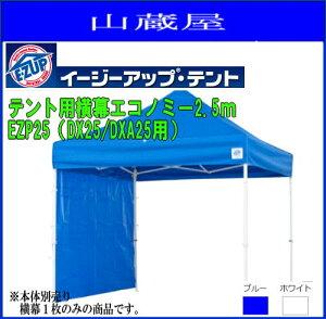 イージーアップテント EZP25 テント用横幕(エコノミー)2.5m【ホワイト/ブルー】※横幕のみの販売です。