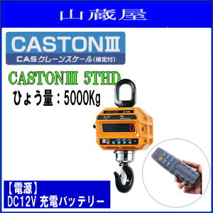 CASクレーンスケール (検定付き)CASTON3 5THD (ひょう量 5000Kg)【型式承認取得品】