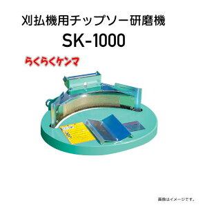 らくらくケンマ 刈払機用チップソー研磨機 SK-1000 ・電源いらず!持ち運びをラクラクで現場ですぐに研磨できます。《北海道、沖縄、離島は別途送料がかかります。》《代金引換(コレク