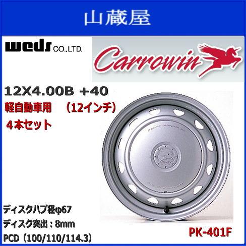 Weds キャロウィン スチールホイール12インチX4.00B +40(PCD:100/110/114.3-4H)PK-401F 軽自動車用 4本セットスタッドレス用に《ホイールのみです。》《北海道、沖縄、離島は別途、送料がかかります。》