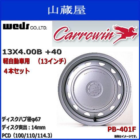 Weds キャロウィン スチールホイール13インチX4.00B +40(PCD:100/110/114.3-4H)PB-401F 軽自動車用 4本セットスタッドレス用に《ホイールのみです。》《北海道、沖縄、離島は別途、送料がかかります。》
