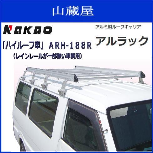 NAKAO アルミ製ルーフキャリア アルラック 《ハイルーフ車》ARH-188R(レインレールが一部無い車輌用) アルミ製せサビに強く丈夫です。細かな車種設定で色々なお車に対応。