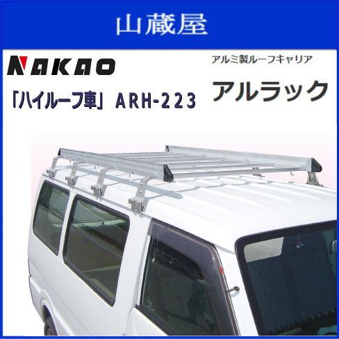 NAKAO アルミ製ルーフキャリア アルラック 《ハイルーフ車》ARH-223アルミ製せサビに強く丈夫です。細かな車種設定で色々なお車に対応。