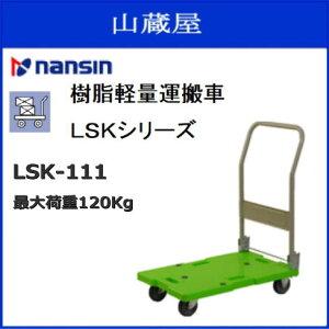 【個人様宅は配送不可】ナンシン 樹脂軽量運搬車 LSKシリーズ LSK-111(折りたたみ) (最大荷重:120Kg)標準キャスターシリーズ 軽量タイプ《北海道、沖縄、離島は別途、送料がかかります。》