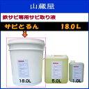 田中インポート 鉄サビ専用サビ取り液 サビとるん 18.0L ●どぼ浸けするだけで、簡単に鉄サビがとれます。《北海道…