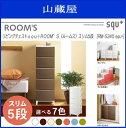 【特価商品】ROOM'S ルームス リビングチェストスリム5段[RM-S345 squ+]《送料無料(一部地域を除く)》