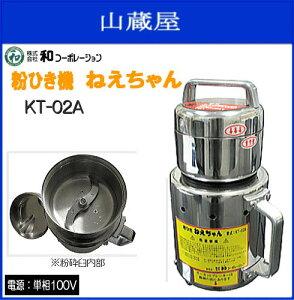 粉ひき機 ねえちゃん KT-02A ・米粉・きな粉・そば粉・粉茶・パン粉 等 がご家庭で簡単に作れます。《北海道、沖縄、離島は別途送料がかかります。代引き不可》