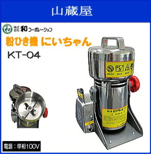 粉ひき機 にいちゃん KT-04 乾いた 乾燥魚(煮干、雑魚)等を粉状にし、お料理の隠し味や、栄養満点ふりかけ作りに!《北海道、沖縄、離島は別途送料がかかります。代引き不可》