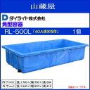 【特価商品】ダイライト【角型容器】RL-500L (40A排水栓付き):1個 ・ポリエチレン発泡成形だから肉厚、丈夫で長持ち。・低温時の耐衝撃性に優れています。...