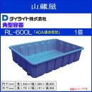 ダイライト【角型容器】RL-600L(40A排水栓付き):1個・ポリエチレン発泡成形だから肉厚、丈夫で長持ち。・低温時の耐衝撃性に優れています。