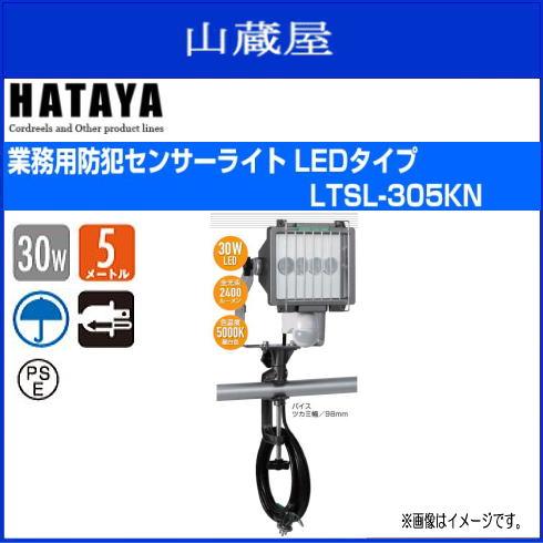 ハタヤリミテッド 業務用防犯センサーライト LEDタイプ LTSL-305KN 点灯時間(約5秒〜約12分)、動作明るさ(1000Lx〜5Lx)の設定可能。《北海道、沖縄、離島は別途送料がかかります。代引き不可》