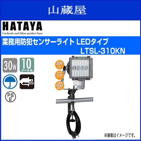 ハタヤリミテッド 業務用防犯センサーライト LEDタイプ LTSL-310KN (10m ソフトンケーブル)点灯時間(約5秒〜約12分)、動作明るさ(1000Lx〜5Lx)の設定可能。《北海道、沖縄、離島は別途送料がかかります。代引き不可》