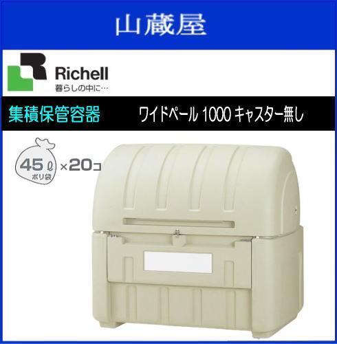 ■リッチェル(Richell)■ ワイドペール 1000 キャスター無し 周囲にマッチするシンプルなデザイン《北海道、沖縄、離島は別途送料がかかります。》《代引き不可》
