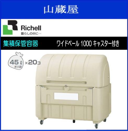■リッチェル(Richell)■ ワイドペール 1000 キャスター付き 周囲にマッチするシンプルなデザイン《北海道、沖縄、離島は別途送料がかかります。》《代引き不可》