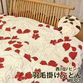 羽毛掛け布団シングルサイズME03西川リビング日本製/羽毛布団羽毛ふとん掛布団