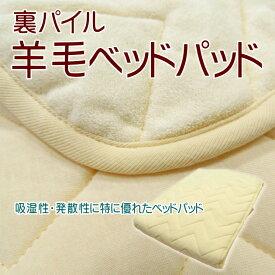羊毛ベッドパッド ダブルサイズ 日本製 柔らかニットとパイル 西川リビング / ベッドパッド・ベッドパット・ベットパッド・ベットパット