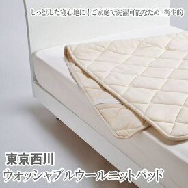 ベッドパッド ダブルサイズ用 140×200cm ウォッシャブルウールニットパッド CN5091 西川産業 東京西川 日本製