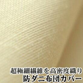 日本製・東洋紡・アルファイン防ダニ枕カバー(ピロケース) Sサイズ
