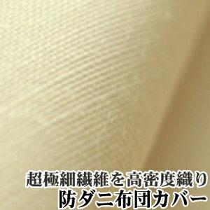 日本製・東洋紡・アルファイン防ダニ掛け布団カバー ベビーサイズ [丁寧にお作りしてお届けしています。]