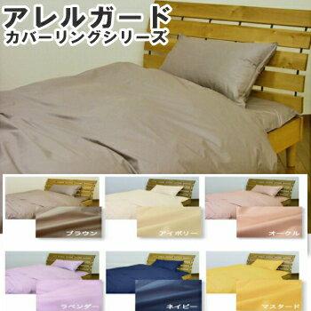 アレルガード ピロケース(枕カバー) 43*63サイズ用(M)