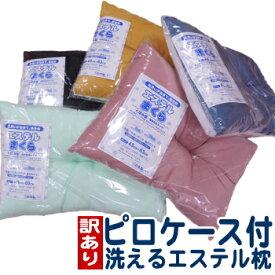 色柄おまかせ 洗える 日本製 エステル枕 Mサイズ 43×63cm 日本製ピロケース付 /ドーナツ枕 ドーナッツ 枕 ウォッシャブルピロー カバー付