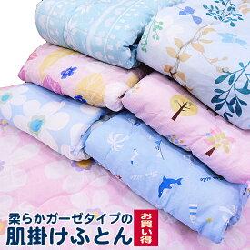 人気 爽やか 柔らか ガーゼ地タイプ 肌掛け布団 シングルサイズ  柄おまかせ特価品 日本加工 / 肌ふとん 夏掛け 肌布団 肌掛けふとん