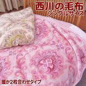 毛布シングルサイズ西川軽量2重マイヤー2枚合わせブランケット/丸洗いOK西川産業