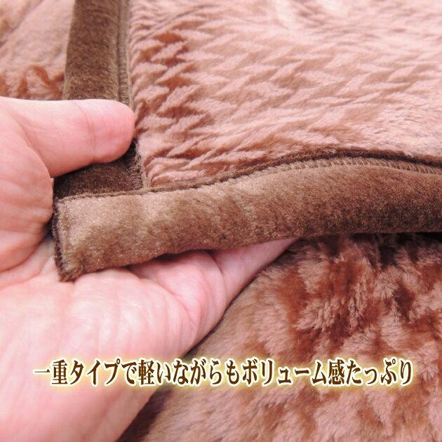 毛布 シングルサイズ 温泉毛布 日本製 一重 遠赤外線 サンゴマイナスイオン効果 /ニューマイヤー ブランケット 丸洗いOK 綿毛布 アクリル毛布 送料無料
