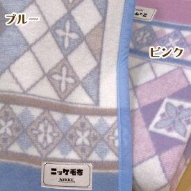 ウール毛布 シングルサイズ ニッケ 日本製 箱なしアウトレット品 SALE