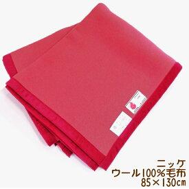 ニッケ ウール100% 毛布 ブランケット 85×130cm 日本製 防炎 数量限定 お昼寝ケット